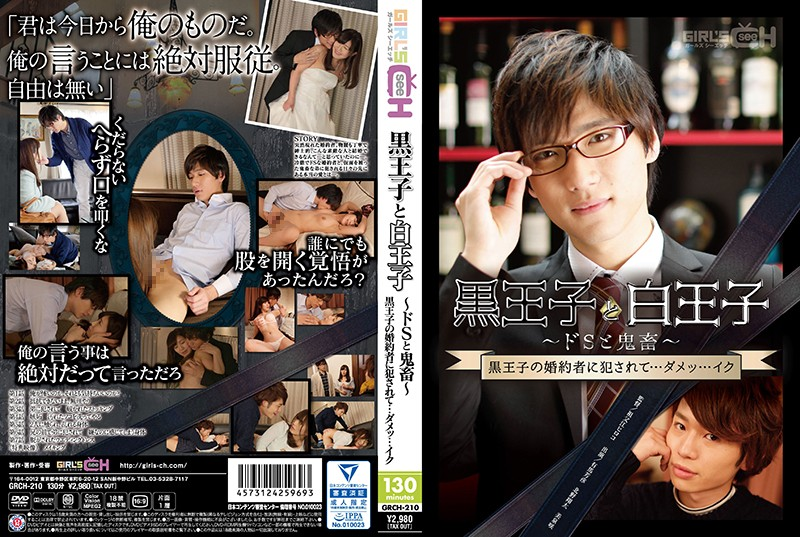 GRCH-210 Being Fucked In Black Prince And White Prince-de-S And The Devil-black Prince Of Fiance … Dame' … Cum Yoshiizumi Saki