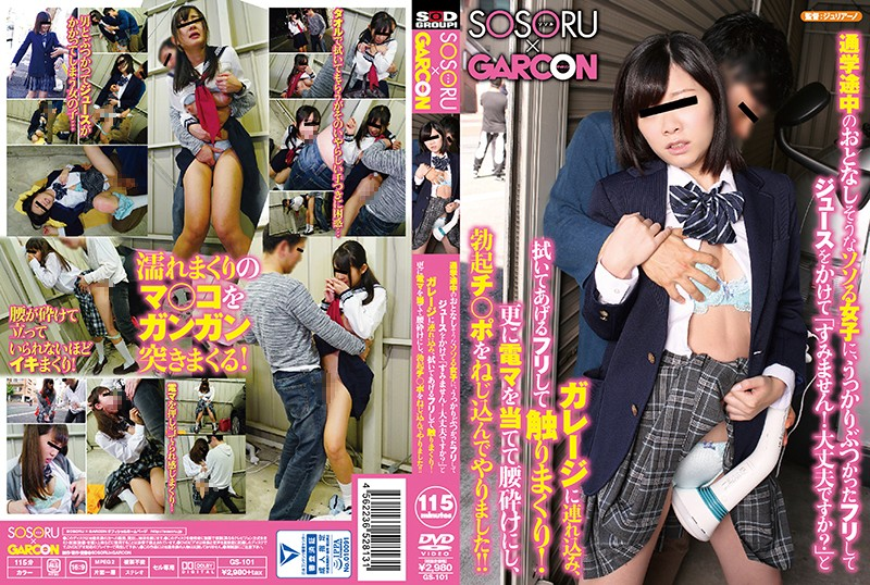 "GS-101 The Demure Of Pique Girls' Way To School, ""I'm Sorry Over The Juice And Pretend Was Accidentally Bumped!Are You Okay? ""And Tsurekomi In The Garage, Rolled Touch To Pretend I'll Wipe!In Addition To Koshikudake Against The Ma, And Did The Screwing The Erection Ji ○ Port! !"