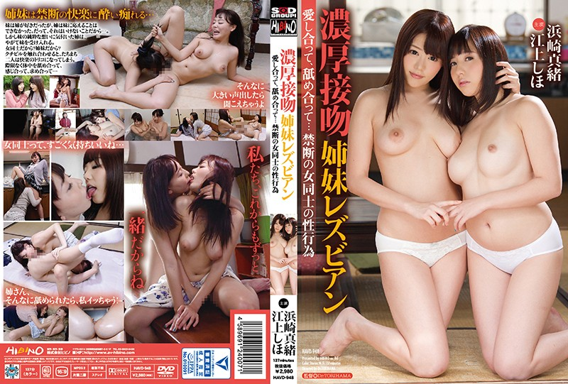 HAVD-948 In Love Thick Kiss Sister Lesbian, With Each Other Licking … Sexual Activity Between Women Of Abstinence