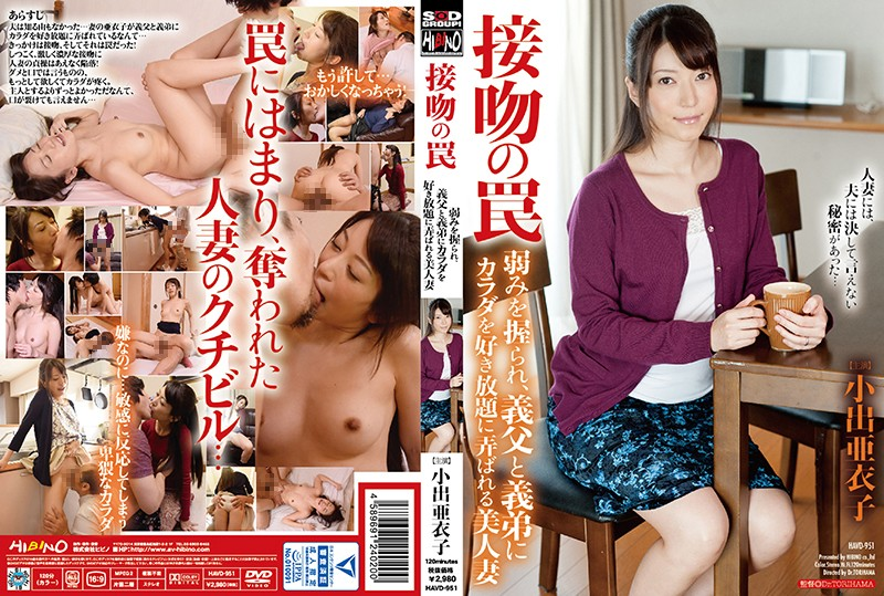 HAVD-951 Grasped The Trap Weaknesses Of The Kiss, Koide Beautiful Wife Is Played With Self-indulgently The Body To The Father-in-law And Brother-in-law AKinuko