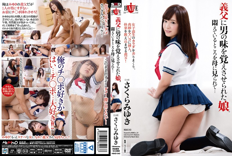 HBAD-343 Daughter That Made Me Remember The Taste Of The Man To The Father-in-law.The Place You Are In Agony Seen In The Mother … Miyuki Sakura