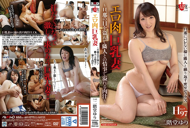 HBAD-344 Stealing The Eyes Of Erotic Meat Busty Wife-husband Flooded With Love Affair With The Neighbor Gravy ~