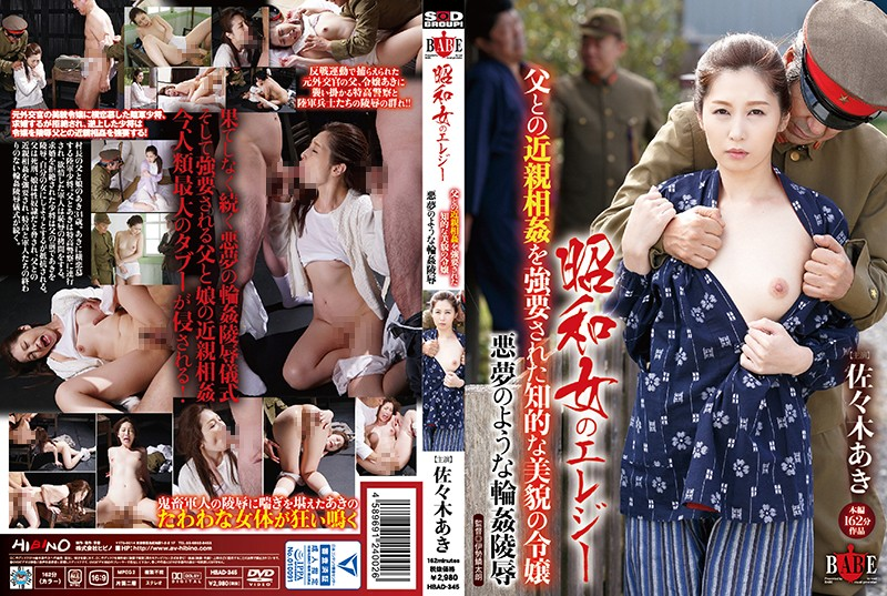 HBAD-345 Gangbang Insult, Such As The Daughter Nightmare Of Intellectual Good Looks That Have Been Forced To Incest With Showa Woman Of Elegy Father