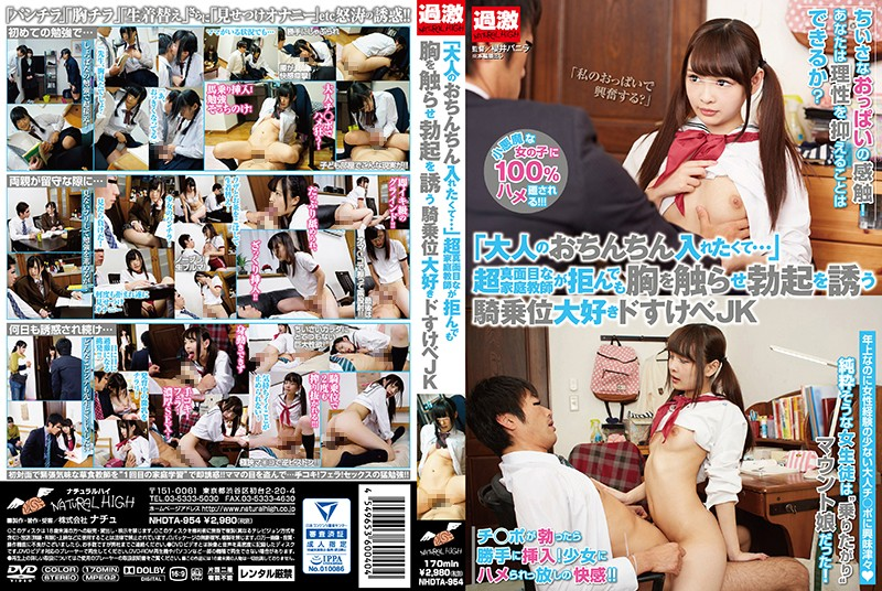 NHDTA-954 I Wanted To Put Your Dick Adult … Ultra-serious Refused The Tutor Also To Touch The Chest Invites Erection Cowgirl Love De Lewd JK