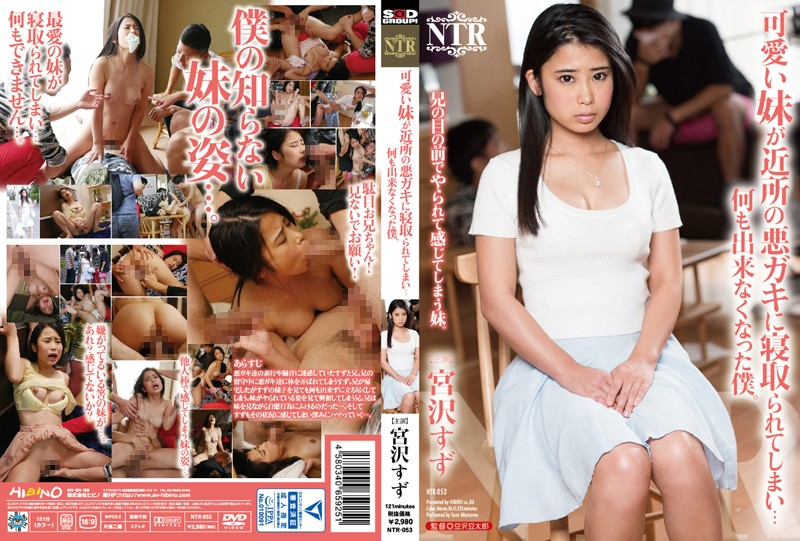 NTR-053 Cute Sister Is No Longer Able To Be Away … What Is Cuckold In The Neighborhood Of Evil Kid Me. Suzu Miyazawa