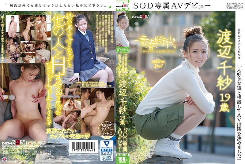 SDAB-035 I Love To Consult With Him Decided To AV Performer Watanabe Chisa 19-year-old SOD Exclusive AV Debut