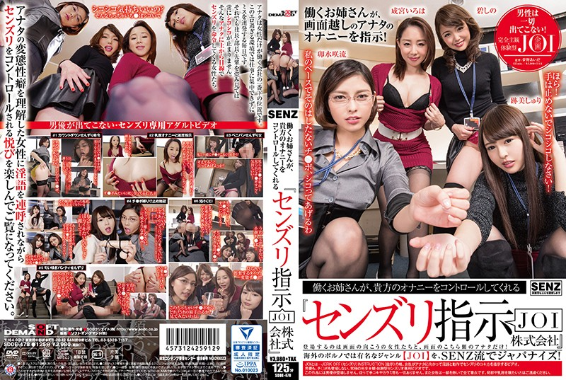 "SDDE-478 Older Sister To Work Is, Can You Control Your Masturbation ""Senzuri Indication (JOI) Co., Ltd."""