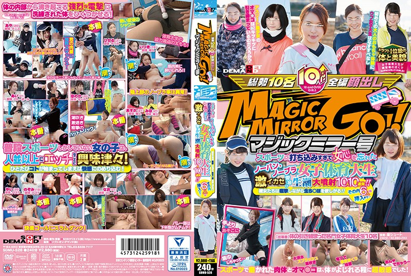 SDMU-528 Magic Mirror No. Wearing No Underwear, No Bra Women's Physical Education Have Forgotten The Woman's Emotions Too Much Driving To Sports College Student Discount Harnessed Snow Melts Raw Tide Large Injection 10 People 10 Volley !!She Us Covet Namachi ○ Port While Cramps! !Of Which 6 People To The Insertion …