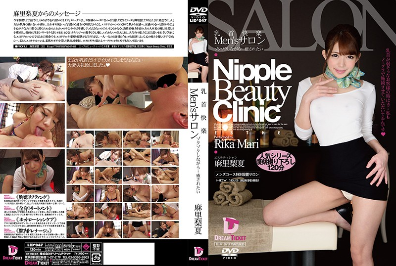 LID-047 Nipple Pleasure Men's Salon Thrilled While … Want To Be Healed Mari Nashinatsu