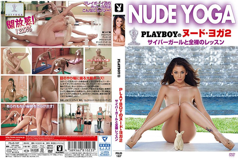 PBJD-187 Nude Yoga 2 Cyber ​​Girl And Nude Lessons Of PLAYBOY