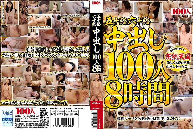 HYAS-074 100 People Eight Hours Pies Age Fifty Musoji