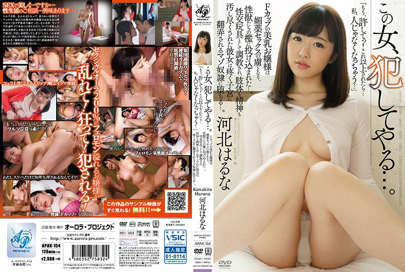 "APAK-154 This Woman, I'll Commit …. Haruna Hebei ""anymore, Went Forgiveness!If It Is Any More …I, Would No Longer'm Human … """
