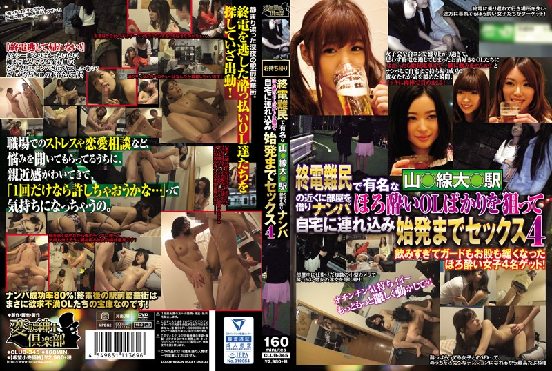 CLUB-345 Sex 4 Until The First Train In The Last Train Refugees Tsurekomi At Home Aimed At Just Wrecked Tipsy Ol Rent A Room Near The Famous Mountain ○ ○ Sendai Station