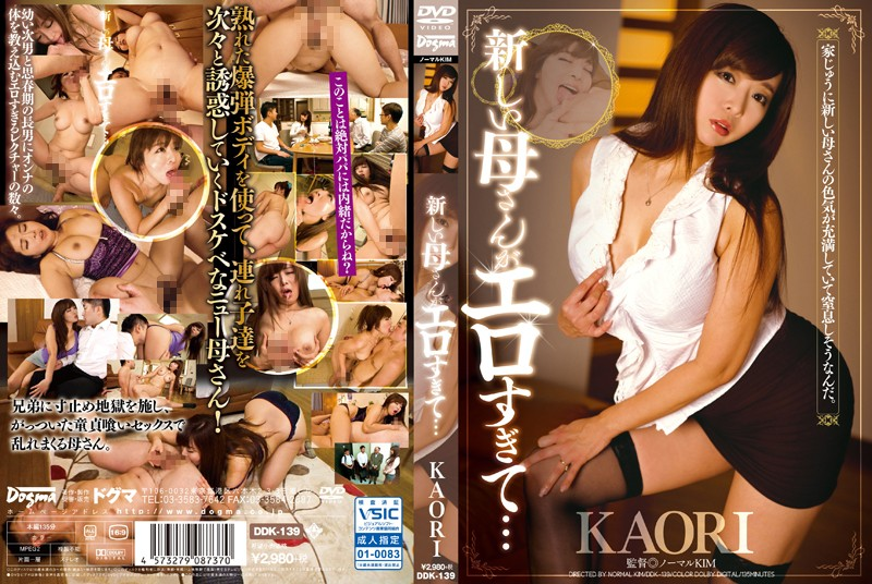 DDK-139 The New Mother Is Too Erotic … KAORI