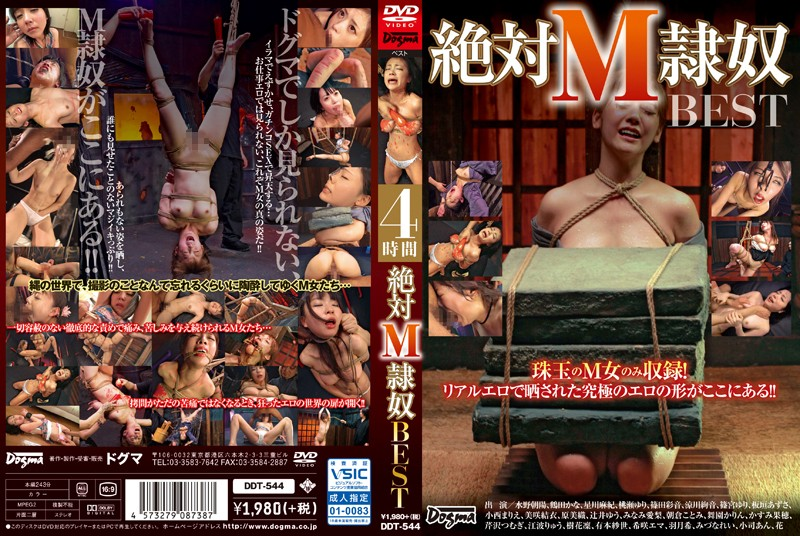 DDT-544 Absolutely M 隷奴 BEST
