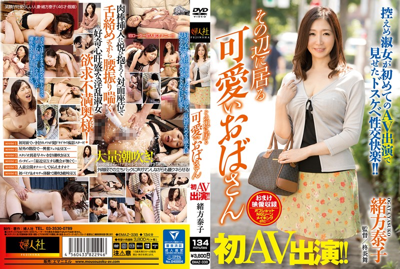 EMAZ-338 Cute Aunt First Av Appearance Being In The Side! ! Yasuko Ogata
