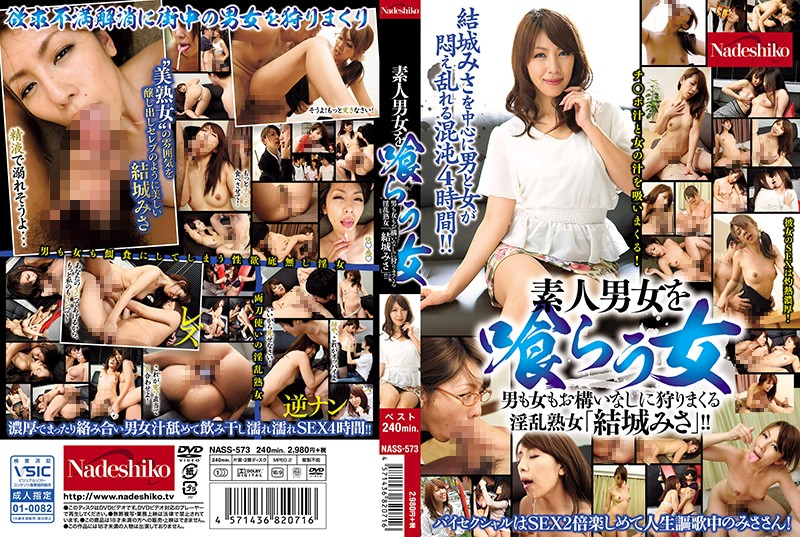 "NASS-573 Nasty MILF Also Woman Man – Eating The Amateur Men And Women Woman Spree Hunting In Anyway ""Misa Yuki""! !"