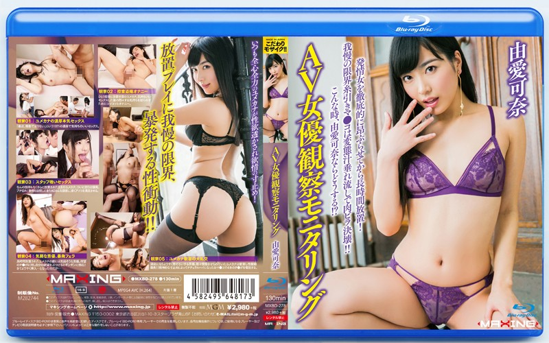 MXBD-278 A Long Period Of Time Left From So Thoroughly Beat Blurred The AV Actress Observation Monitoring Estrus Woman!Limit Yarn Pull Ma ● U Put Up Meat Vila Collapse In The Transformation Juice Runaway! !At Times Like These, What Would Kana Yume! ? Kana Yume In HD (Blu-ray Disc)