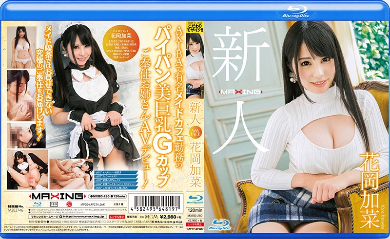 MXBD-280 Rookie Cana Hanaoka – Shaved Beauty Busty G Cup Your Service Sister AV Debut Of The Famous Maid Cafe Working In AKIBA!~ In HD (Blu-ray Disc)