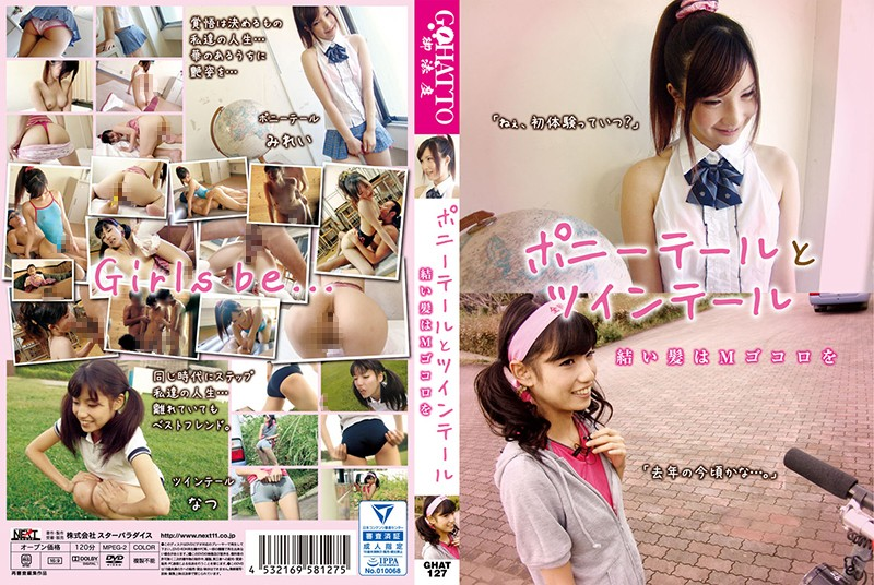 GHAT-127 A Ponytail And Tails Yui Hair М Gokoro
