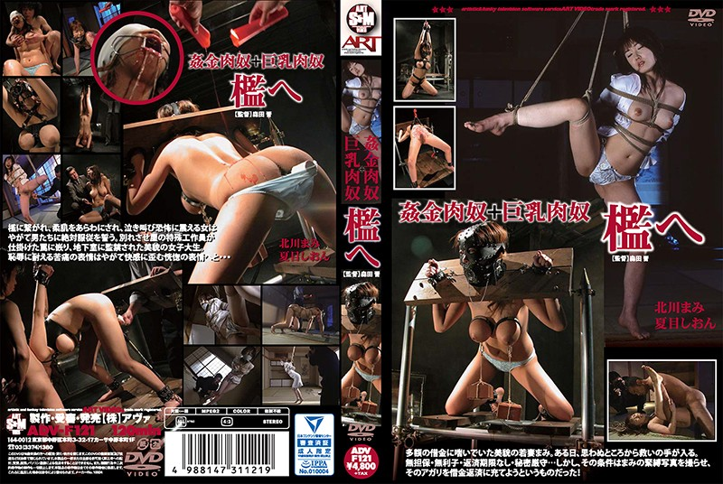 ADVF-121 Kankin Meat Guy + To Busty Meat Guy Cage