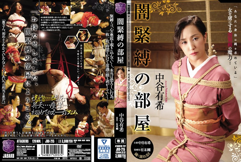 JBD-215 Room Nakatani Of Darkness Bondage Yuki
