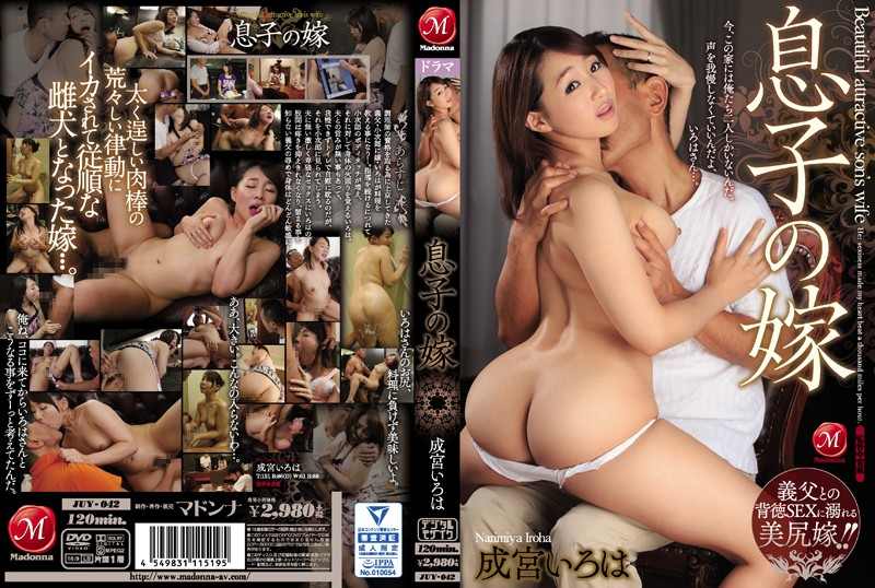 JUY-042 Son Of The Daughter-in-law Narumiya ABCs