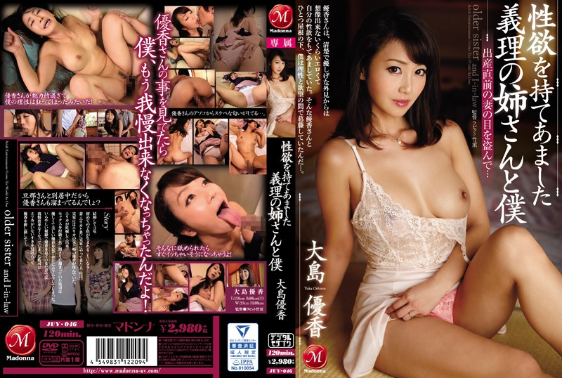 JUY-046 Stealing And-in-law That Was A Able To Have A Libido Sister Eyes Of My Birth Just Before The Wife … Yuka Oshima