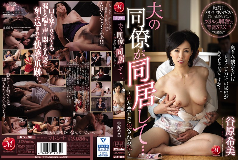 JUY-102 We Live Together Colleagues Of Her Husband …. I Fucked Killing ~ Voice ~ Nozomi Tanihara