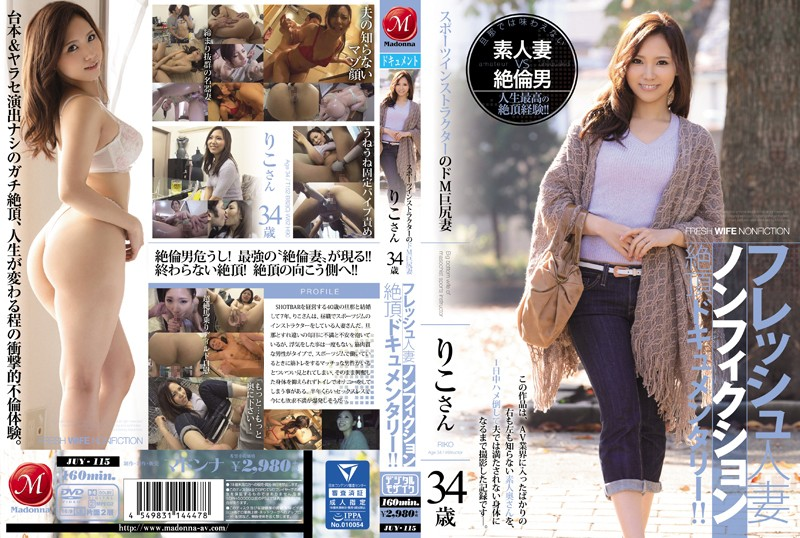 JUY-115 Fresh Married Nonfiction Capstone Documentary! ! De M Big Wife 34-year-old Riko's Sports Instructor