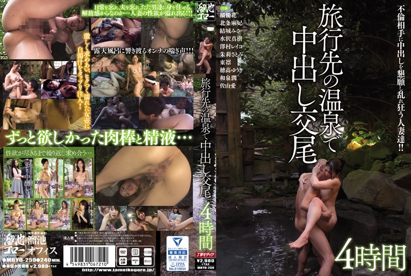 MBYD-259 Pies Copulation Four Hours In Travel Destination Spa