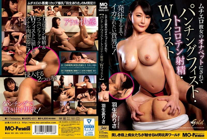 MOPG-011 Muchiero [Punching Fist Tokoroten Ejaculation · W Fist] Is In Her Onapetto Arisa Hanyu
