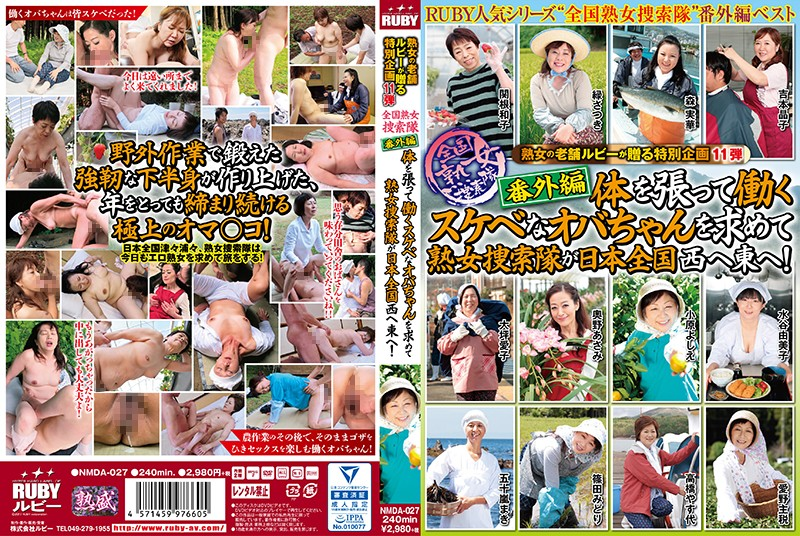 NMDA-027 Mature Venerable Ruby give Special Planning 11 Bullets Nationwide Milf Posse Extra Edition Work Stretched The Body Lewd Aunt Seeking Mature Posse Is To The East To Japan West!