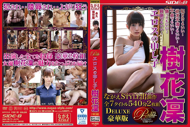 NSPS-553 Poster Child Kihana Rin Of Good ‥ Eros Even Fucked Good To Make Amends ‥ Say Even Good ‥ Infidelity Even ‥ Frustration Good To ‥ Immorality