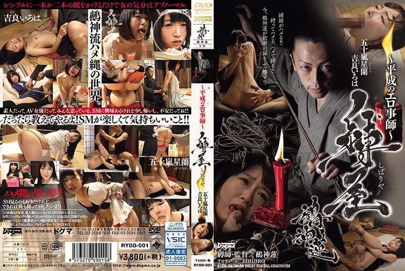 [MEGA+線上看20片]RYDD-001~平成的色情統帥~捆綁專家鵺神蓮