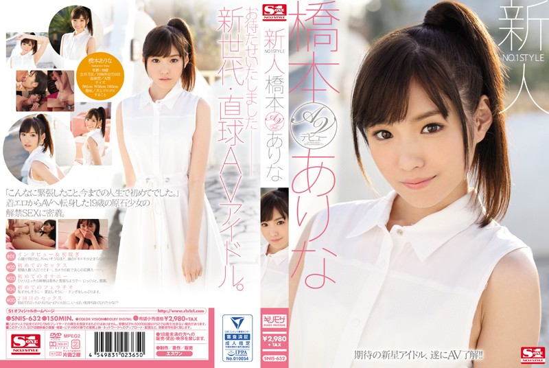 snis-632-rookie-no1style-hashimoto-has-such-av-debut-blu-ray-disc